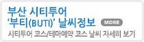 부산 시티투어 '부티(BUTI)' 날씨정보