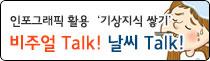 �������� Ȱ�� ������� �ױ⡸���־� Talk! ���� Talk!��