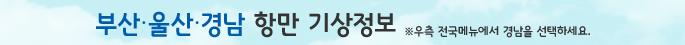 부산·울산·경남 항만기상정보