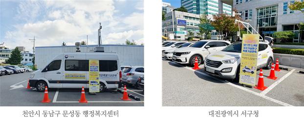 천안시 동남구 문성동 행정복지센터와 대전광역시 서구청에서 특별관측 하는 모습