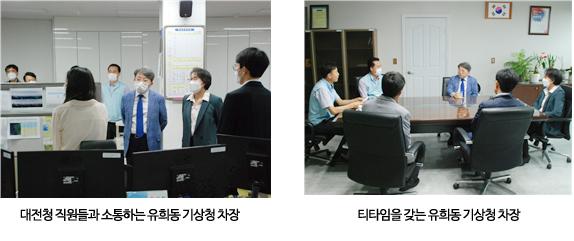대전청 직원들과 소통하는 유희동 기상청 차장