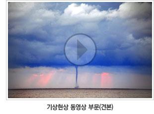 2012 기상사진전_기상현상 동영상 견본