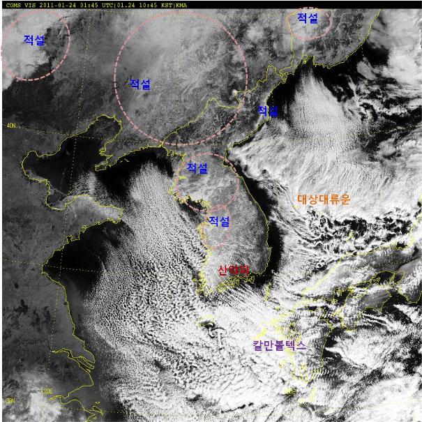 그림 1. 2011년 1월 24일 10시 45분 천리안 기상위성에서 관측한 한반도 주변 가시영상