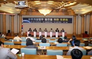 우주기상업무 발전을 위한 토론회