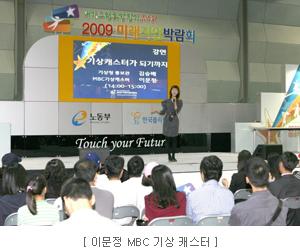이문정 MBC 기상 캐스터