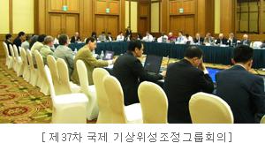 제37차 국제 기상위성조정그룹회의
