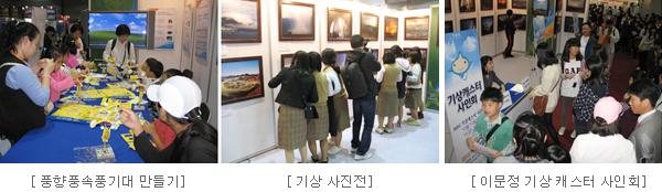 (좌측부터)풍향풍속풍기대 만들기,기상 사진전,이문정 기상 캐스터 사인회