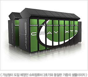 기상청이 도입 예정인 슈퍼컴퓨터 3호기와 동일한 기종의 샘플이미지