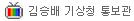 김승배 기상청 통보관 동영상 보기