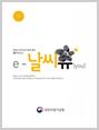 대전지방기상청 웹진 ´e-날씨유´ 봄호(Vol.3)입니다.
