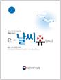 대전지방기상청 웹진 ´e-날씨유´ 여름호(Vol.4)입니다.
