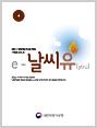 대전지방기상청 웹진 ´e-날씨유´ 가을호(Vol.5)입니다.