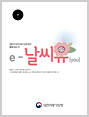 대전지방기상청 웹진 ´e-날씨유´ 봄호(Vol.7)입니다.