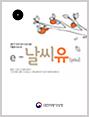 대전지방기상청 웹진 ´e-날씨유´ 가을호(Vol.9)입니다.