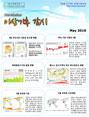 이상기후 감시 뉴스레터 2016년 5월호