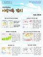이상기후 감시 뉴스레터 2016년 7월호
