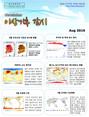 이상기후 감시 뉴스레터 2016년 8월호