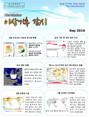 이상기후 감시 뉴스레터 2016년 9월호