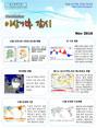 이상기후 감시 뉴스레터 2016년 11월호