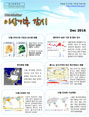 이상기후 감시 뉴스레터 2016년 12월호