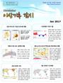 이상기후 감시 뉴스레터 2017년 1월호