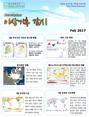 이상기후 감시 뉴스레터 2017년 2월호