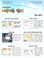 이상기후 감시 뉴스레터 2017년 3월호
