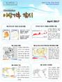 이상기후 감시 뉴스레터 2017년 4월호