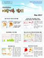 이상기후 감시 뉴스레터 2017년 5월호