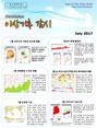 이상기후 감시 뉴스레터 2017년 7월호