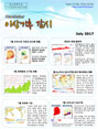 이상기후 감시 뉴스레터 2017년 8월호