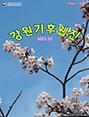 강원기후 2016년 04월호