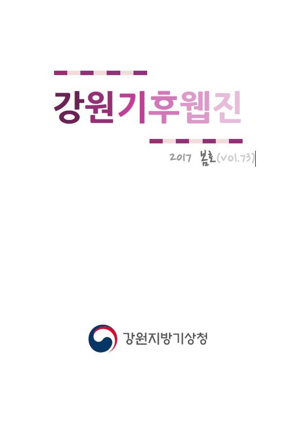 강원기후 2017년 봄호