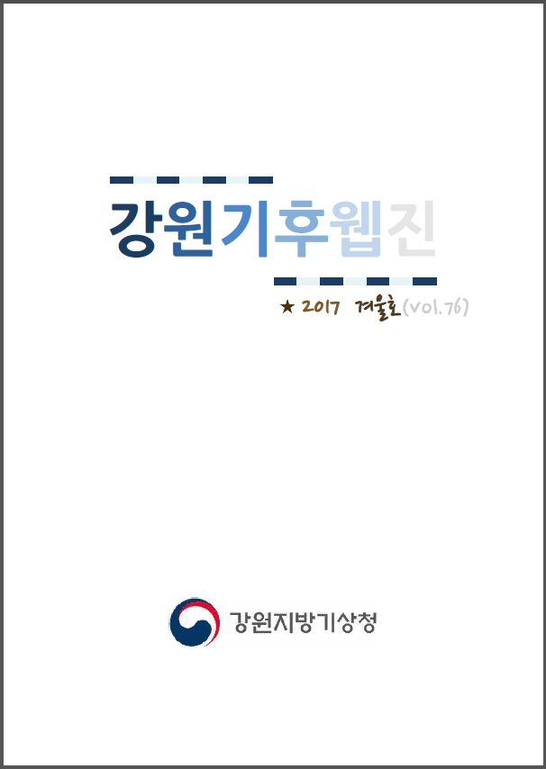 강원기후 2017년 겨울호