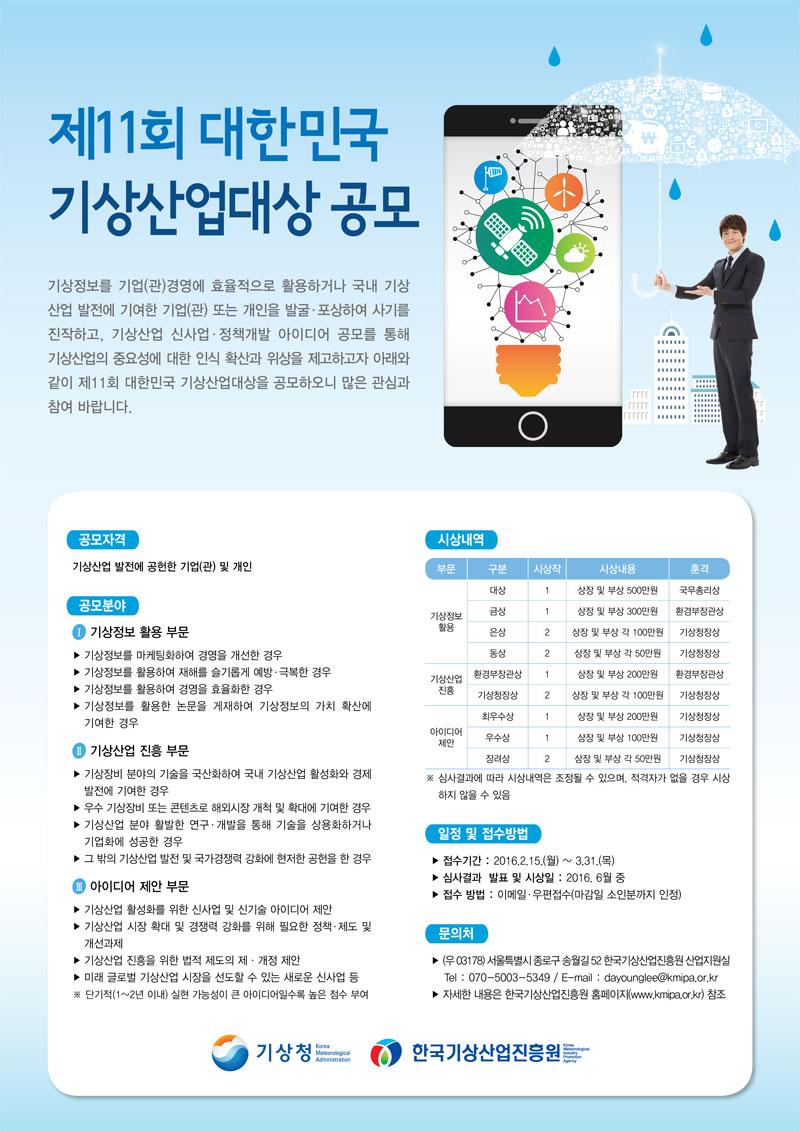 제11회 대한민국 기상산업대상 공모