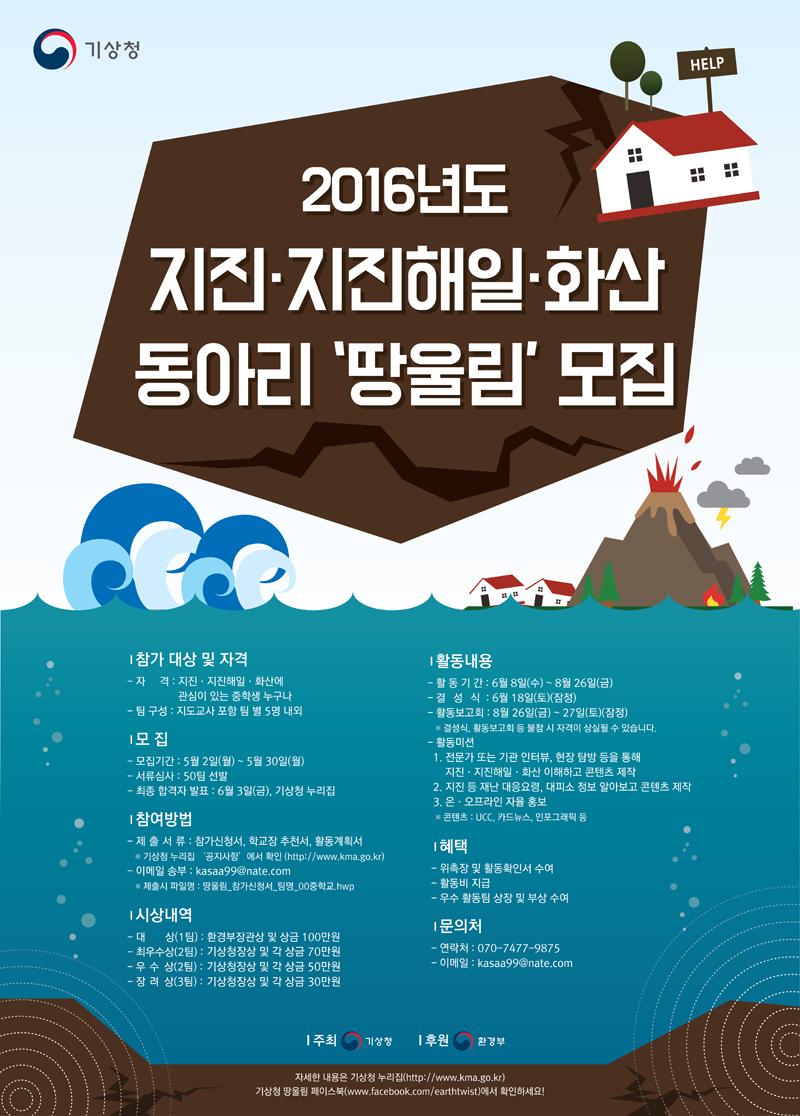 2016년도 지진·지진해일·화산 동아리 땅울림 모집
