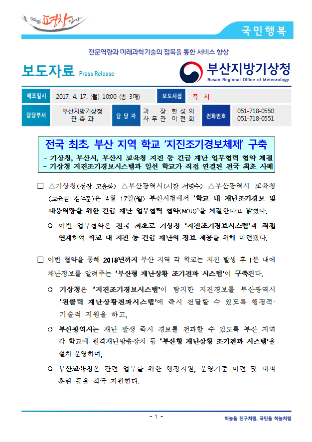 전국 최초, 부산 지역 학교 '지진조기경보체제' 구축