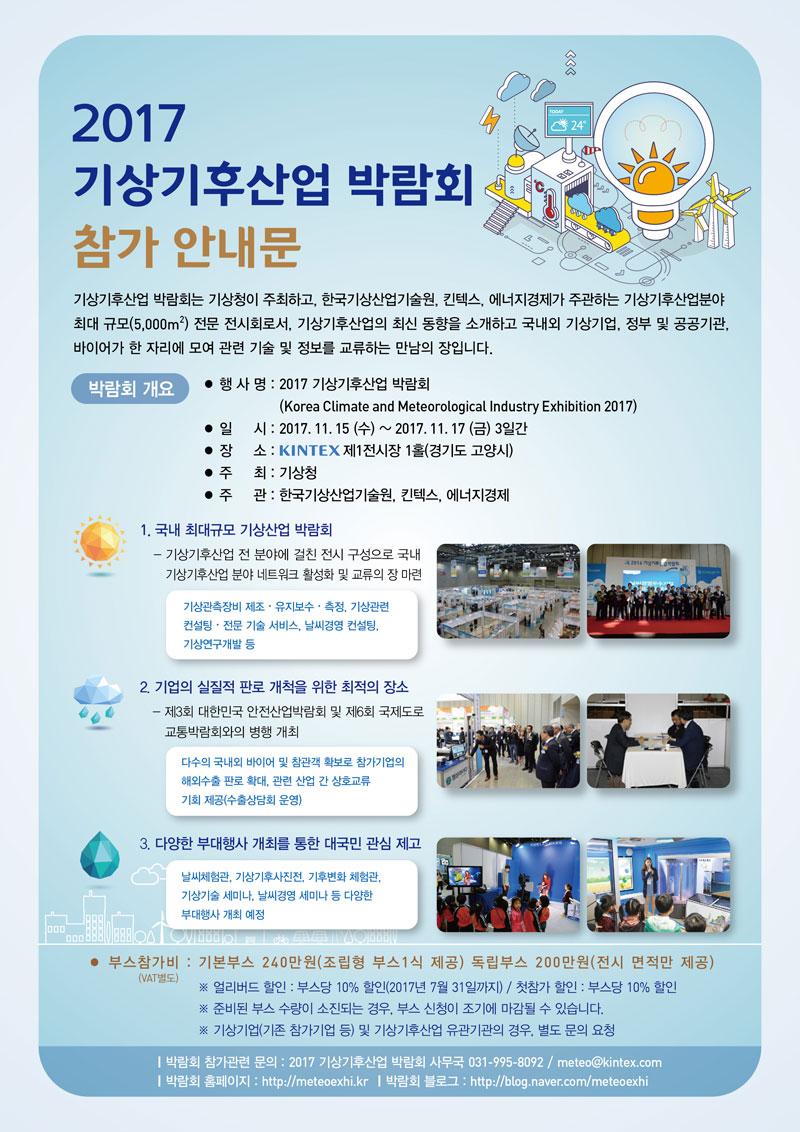 「2017 기상기후산업 박람회」 참가기업 모집 안내