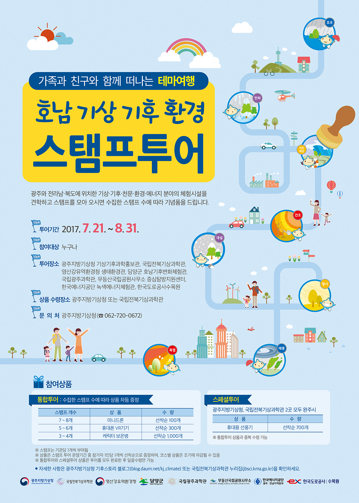 스탬프 투어 홍보 포스터