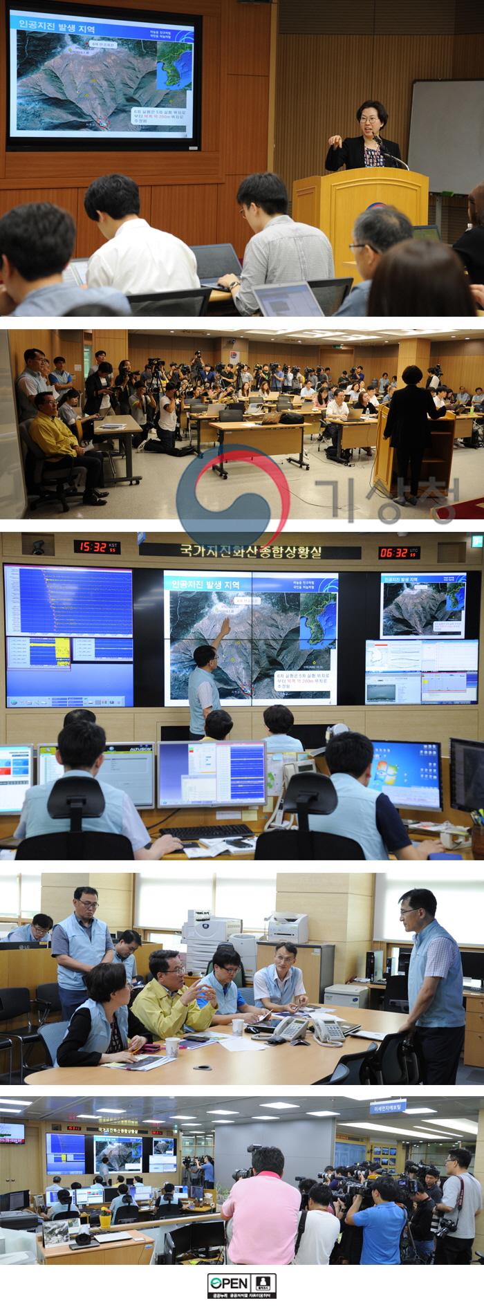 20170903_북한 인공지진 관련 브리핑_