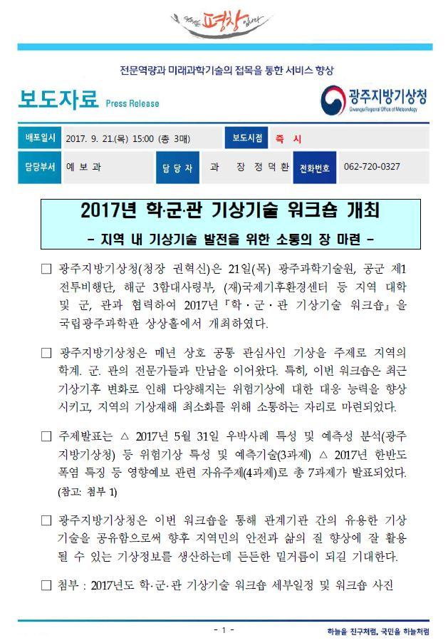 2017년 학,군,관 기상기술 워크숍 개최
