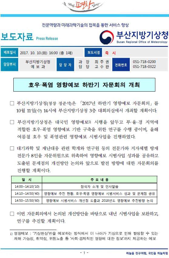 [보도자료] 호우·폭염 영향예보 하반기 자문회의 개최