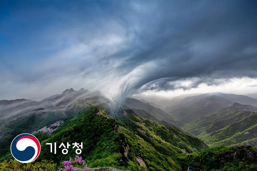 계룡산 폭풍