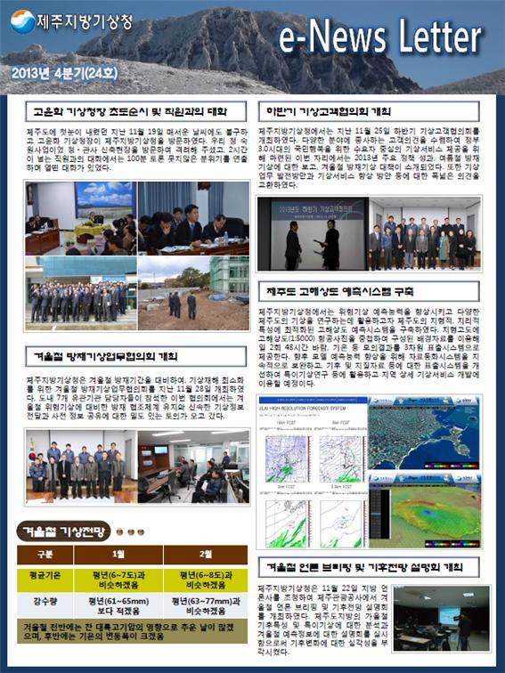 e-뉴스레터 24호