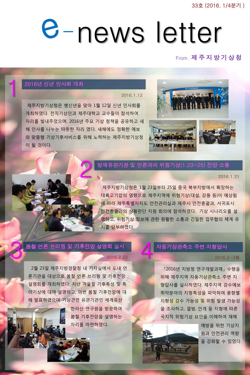 e-뉴스레터 33호