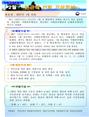 2017년 01월 연근해 선박 기상정보