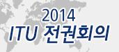 2014 ITU ���ȸ�� Ư���������