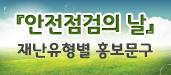 「안전점검의 날」홍보문구