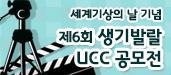 제6회「생기발랄 UCC 공모전」