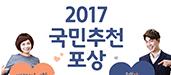 2017 국민추천포상